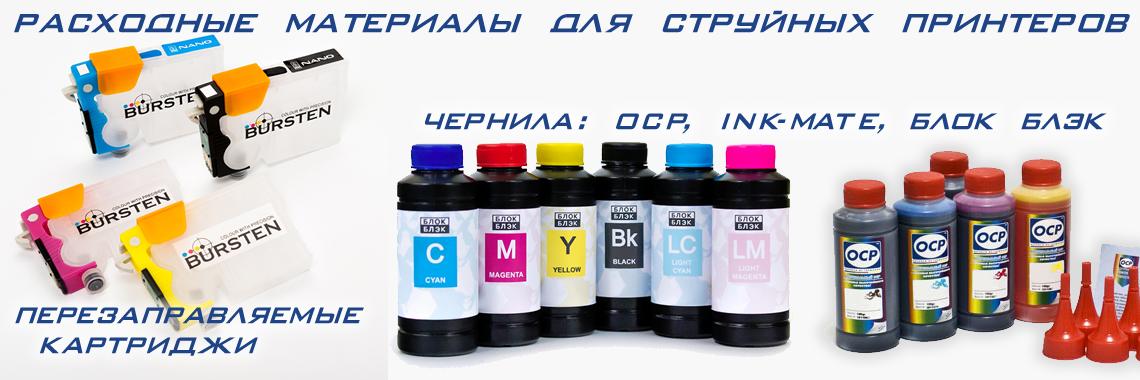 Чернила и перезаправляемые картриджи для принтеров