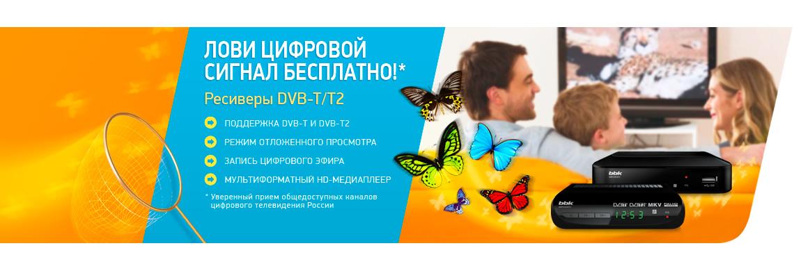 Купить цифровую приставку (ресивер) для эфирного цифрового ТВ