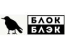 Чернила Блок Блэк